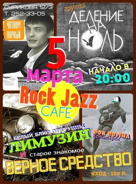 Выступление в Rock Jazz Cafe