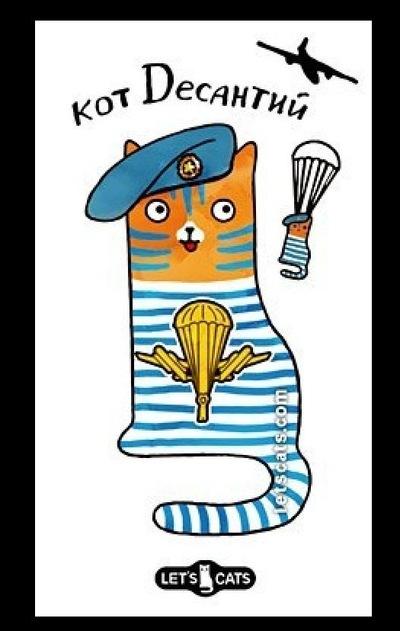 Открытка кот десантник, сделать календарь