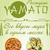 YAMATO | ЯМАТО | РОЛЛЫ | ДОСТАВКА|АСТРАХАНЬ
