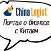 Chinalogist - бизнес с Китаем