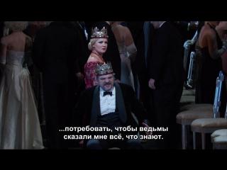 Metropolitan Opera - Giuseppe Verdi Macbeth (Нью-Йорк, ) - часть I (русские субтитры)