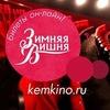 Кинотеатр «Зимняя вишня» * kemkino.ru