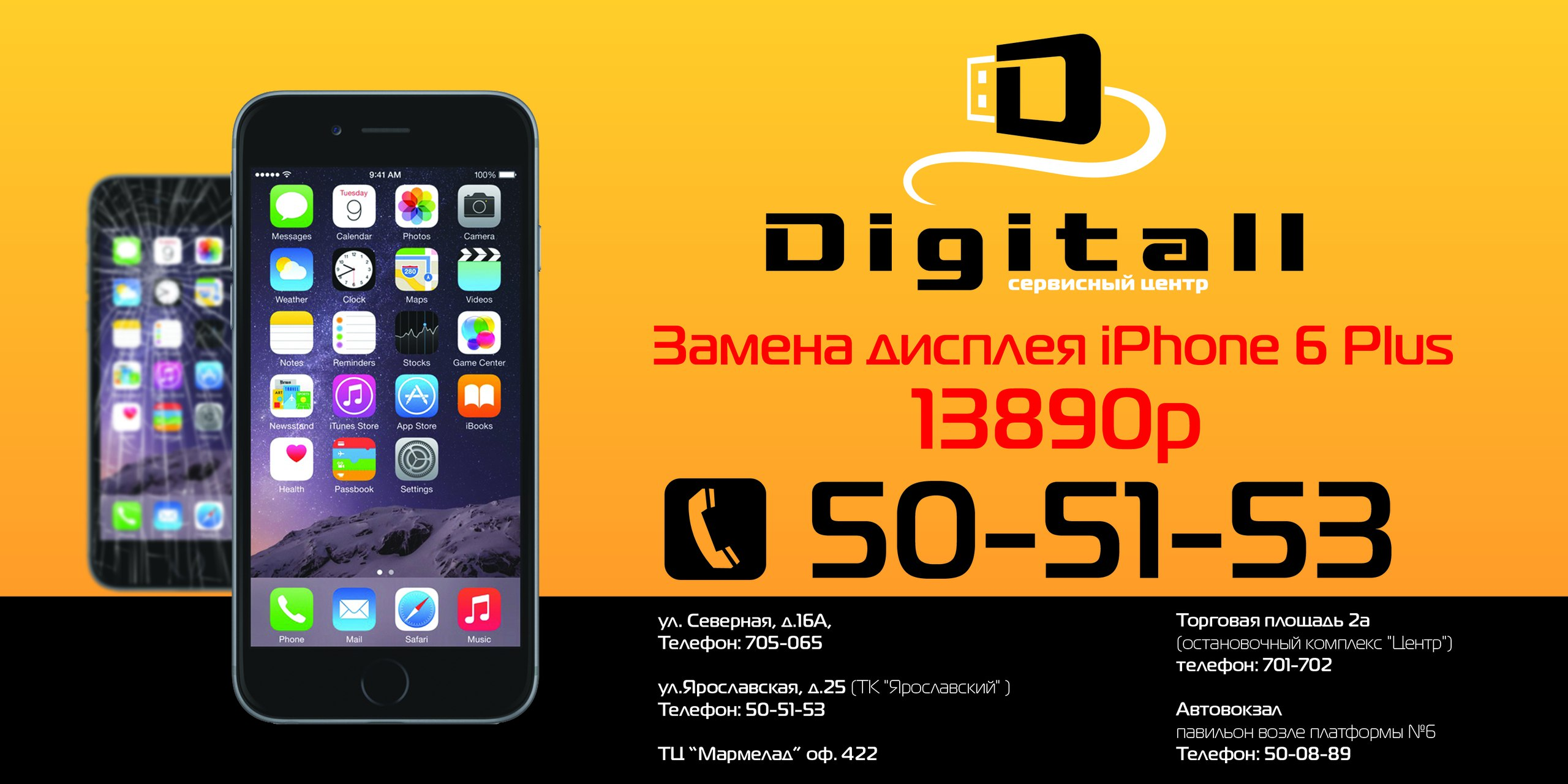 Замена дисплейного модуля iPhone 6 Plus