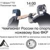 Чемпионат России по спортивному ножевому бою