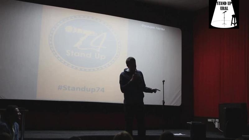 Standup Ural. Саша Мокин. Стендап в Екатеринбурге