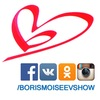Борис Моисеев Шоу   Boris Moiseev Show