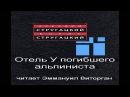 Аркадий и Борис Стругацкие ОтельУ погибшего альпиниста 1/2