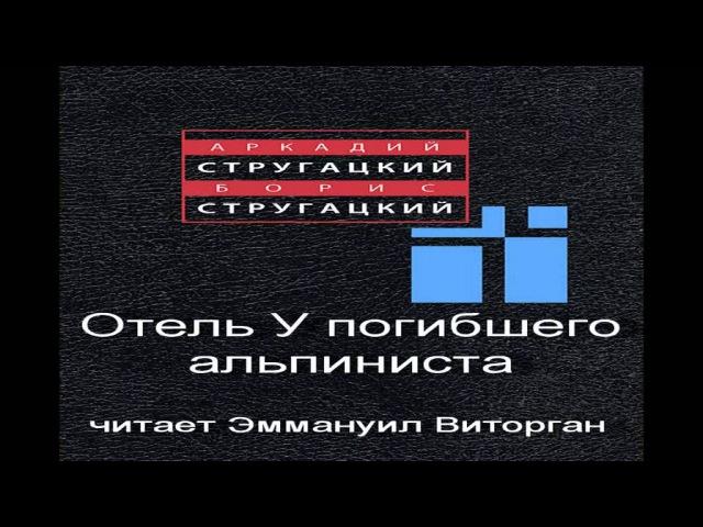 Аркадий и Борис Стругацкие ОтельУ погибшего альпиниста 12