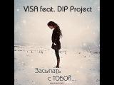 VISA feat. DIP Project - Засыпать с Тобой