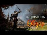 Dragon Age: Inquisition | Обзор геймплея | Превью игры | HD