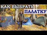 FAQ как выбрать палатку