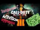 Activision , зоофилия , план и Black ops 3