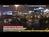 В Минске прошла генеральная репетиция Парада Победы