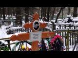 На могиле Максима Шурухнова ...