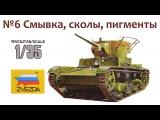 СБОРНЫЕ МОДЕЛИ: Советский легкий танк Т-26. Смывка, сколы, пигменты