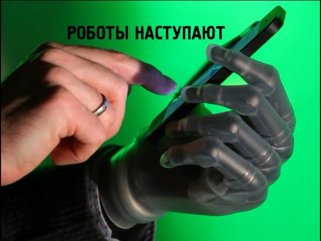 Экзоскелет, искусственное сердце и конечности. Роботы наступают. Серия 5 в HD
