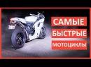 Топ-10: самые быстрые и мощные мотоциклы в мире