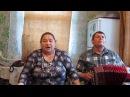 Зоя и Валера - Любите гармонь !!!