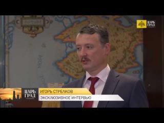 Игорь Стрелков о жизни на передовой и войне запада против русского мира (видео)