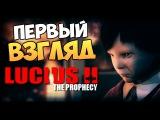 Lucius II The Prophecy - Первый Взгляд