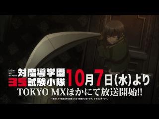 TVアニメ「対魔導学園35試験小隊」番宣CM