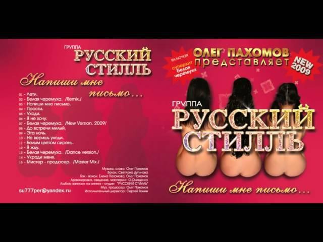 Русский Стилль 12-й альбом Напиши мне письмо 2009