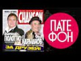 Анатолий Полотно и Федя Карманов - За друзей (Весь альбом) 2011  FULL HD