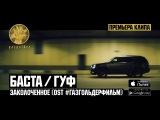 Баста feat. Гуф - Заколоченное