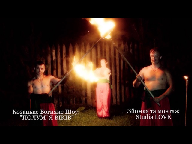 Козацьке вогняне шоу Полум`я Віків