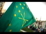 День Адыгского (Черкесского) флага. Полная версия. 25 апреля, 2015год