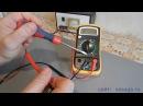 Как пользоваться мультиметром.Часть 2. Измерение сопротивления и постоянного тока