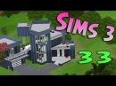 ч.33- Новый дом - The Sims 3 Райские острова
