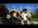 ПРОГУЛКИ ПО КРЫМУ - 61 - Мечеть Узбек-хана в Старом Крыму
