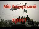 Армія України.Мій лицарський хрест