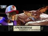 БЕССМЕРТНОЕ КИНО #24 Разбираем по косточкам. Гремлины. Фильмы. Кино. Новинки.