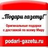 """""""Подари Газету!"""" - Магазин оригинальных подарков"""