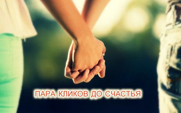 сайт знакомств в уфе