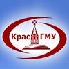КрасГМУ | Krasgmu.net