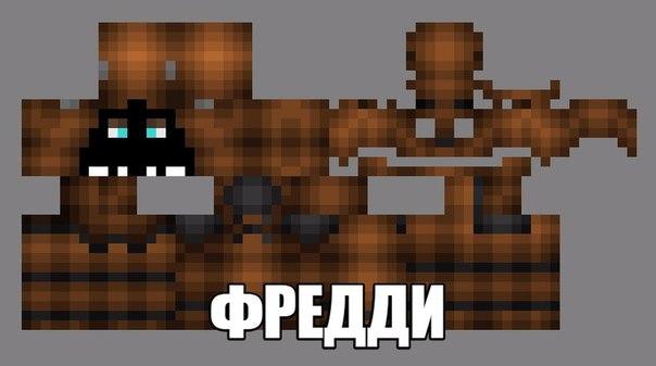 скачать скины для Minecraft фнаф - фото 3