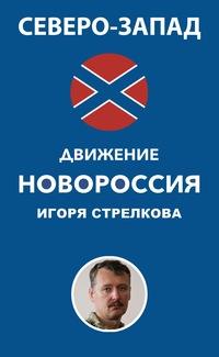 ОД «Новороссия» И. Стрелкова | Северо-Запад