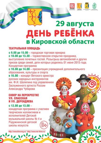 Афиша День ребёнка Киров