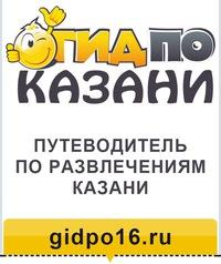 GIDPO16.RU - афиша, отдых, развлечения Казань