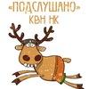 Подслушано КВН Нижнекамск