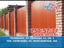 Заборы и ворота из профнастила и рабицы в Челябинске ОкноМания