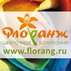 Флоранж / Цветы Уфа / Доставка / Опт и розница