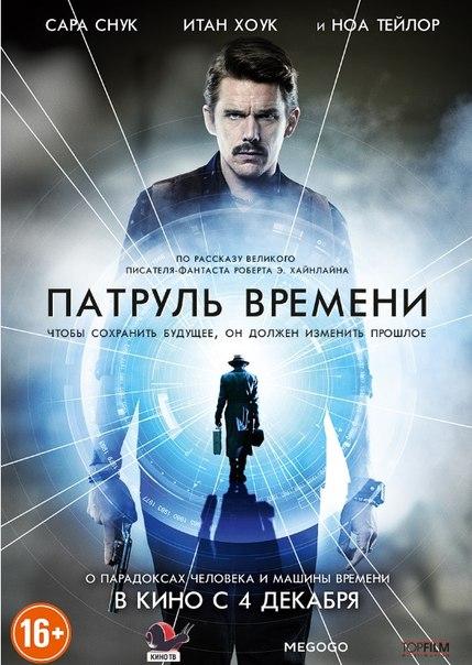 IIатруль Vремени .(2014)