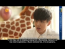 РУС.САБ 150528 Wu Yifan A Date with Luyu