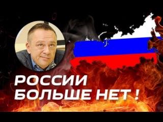Степан Демура - РФ исчезнет с карты земли