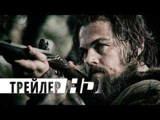 Выживший / The Revenant (2015) русский трейлер