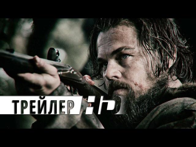 Выживший | The Revenant (2015) Русский трейлер